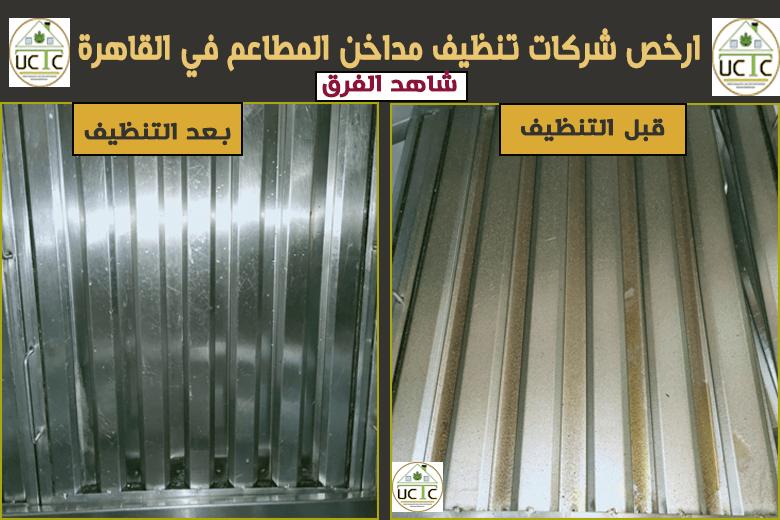 ارخصشركات تنظيف مداخن المطاعم في القاهرة