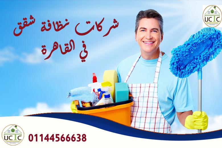 شركات نظافة شقق في القاهرة