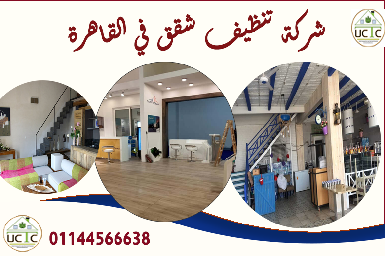 شركة تنظيف شقق في القاهرة