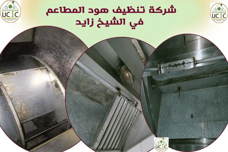 شركة تنظيف هود المطاعم في الشيخ زايد