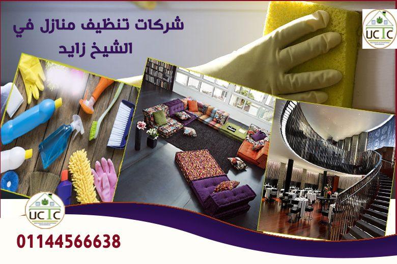 شركات تنظيف منازل في الشيخ زايد