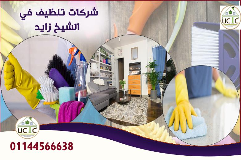 شركات تنظيف في الشيخ زايد