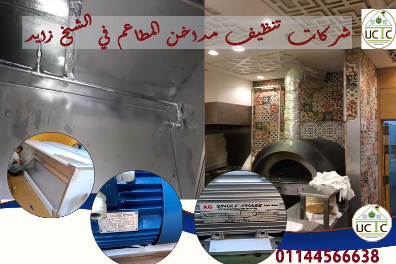 شركات تنظيف مداخن المطاعم في الشيخ زايد