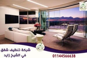 شركة تنظيف شقق في الشيخ زايد