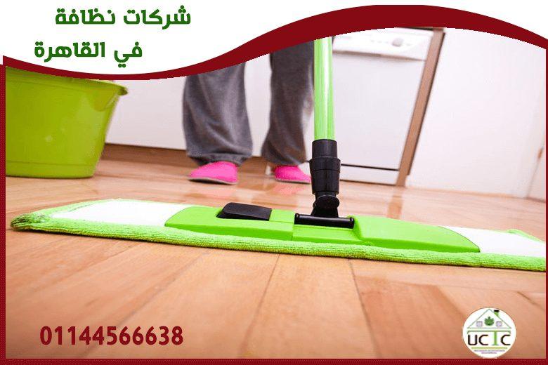 شركات نظافة في القاهرة