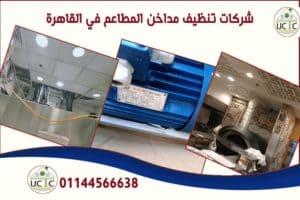 شركات تنظيف هود المطاعم في القاهرة