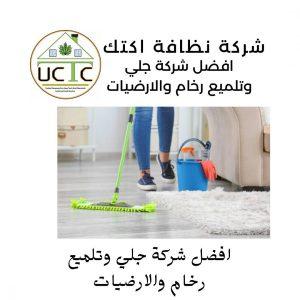 شركات نظافة شقق 20 شركة نظافة اكتك للخدمات الفندقية أفضل شركة نظافة في مصر