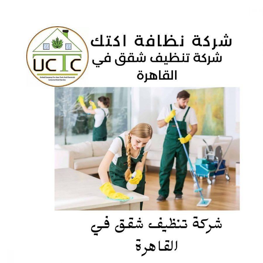 شركة تنظيف شقق فى القاهرة