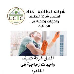 افضل شركة تنظيف واجهات زجاجية فى القاهرة