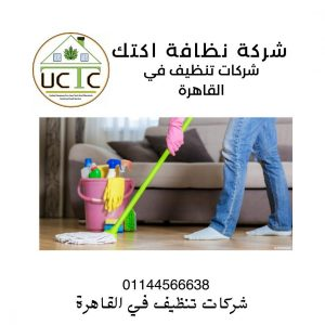 شركات تنظيف في القاهرة