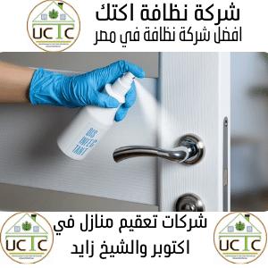 نسخة من تعقيم 2 شركة نظافة اكتك للخدمات الفندقية أفضل شركة نظافة في مصر
