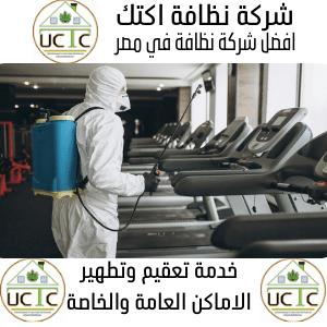 نسخة من تعقيم 5 شركة نظافة اكتك للخدمات الفندقية أفضل شركة نظافة في مصر