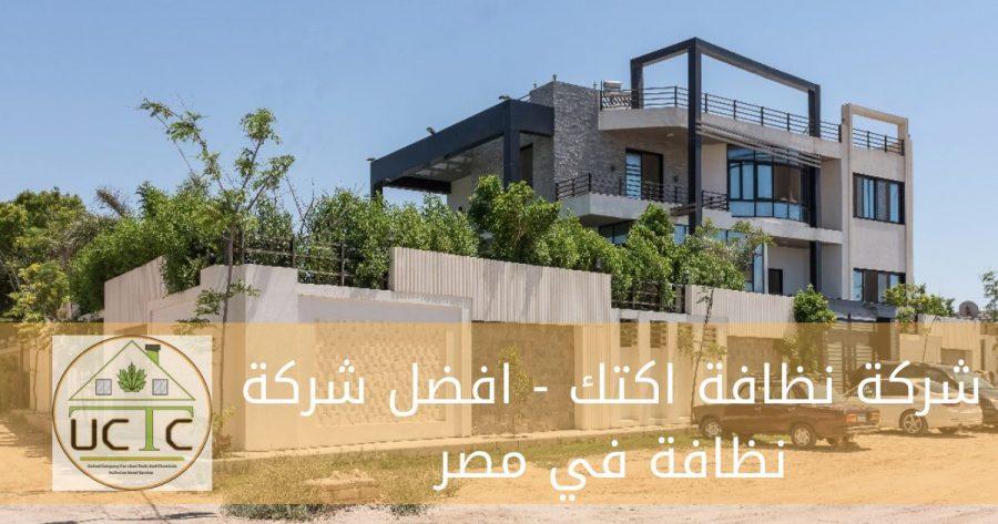 شركة نظافة اكتك افضل شركة نظافة في مصر شركة نظافة اكتك للخدمات الفندقية أفضل شركة نظافة في مصر