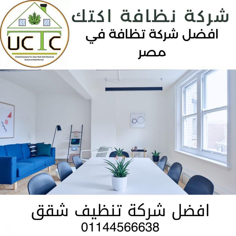 شركة نظافة بالقاهرة