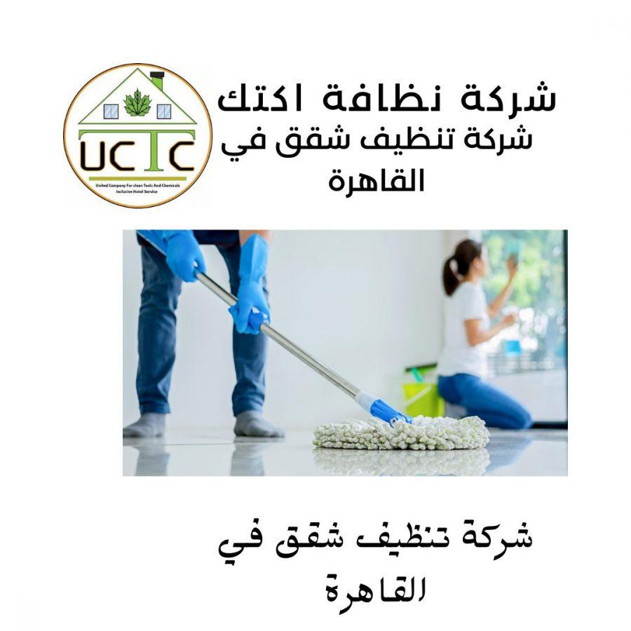 شركات نظافة شقق 23 شركة نظافة اكتك للخدمات الفندقية أفضل شركة نظافة في مصر