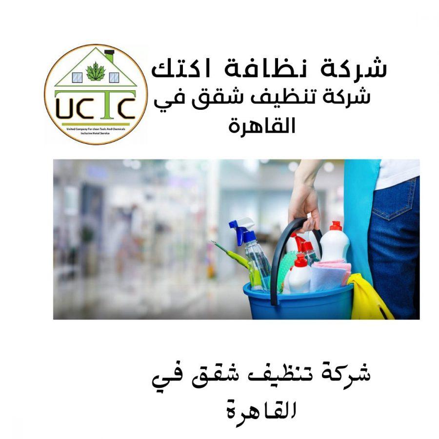 شركات نظافة شقق 24 شركة نظافة اكتك للخدمات الفندقية أفضل شركة نظافة في مصر
