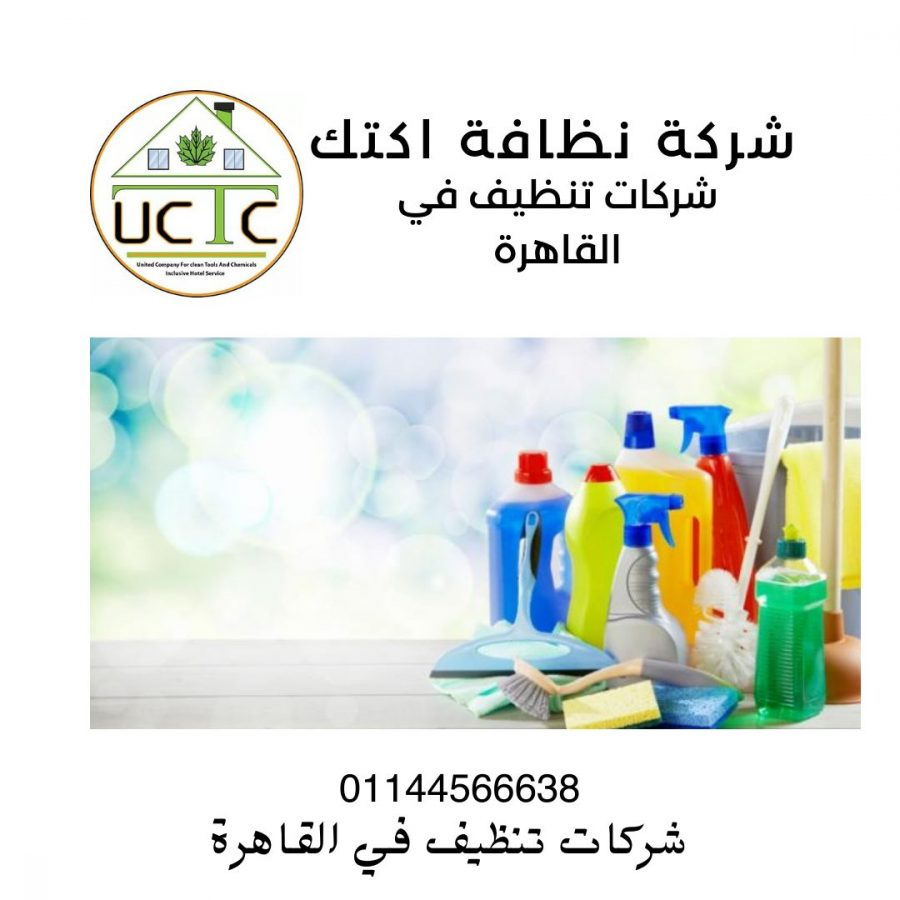 شركات نظافة شقق 3 شركة نظافة اكتك للخدمات الفندقية أفضل شركة نظافة في مصر