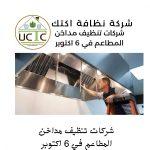 شركات تنظيف مداخن المطاعم فى 6 اكتوبر