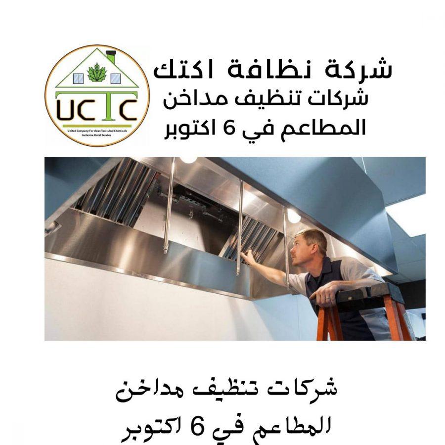 شركات نظافة شقق 5 2 شركة نظافة اكتك للخدمات الفندقية أفضل شركة نظافة في مصر