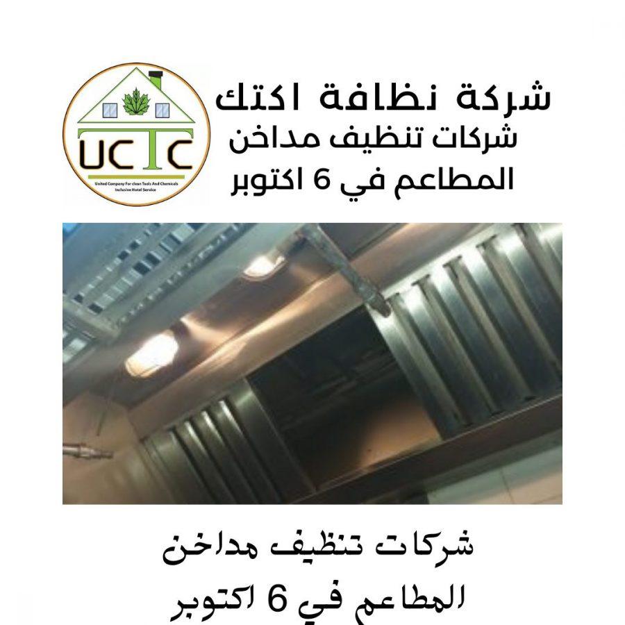 شركات نظافة شقق 7 شركة نظافة اكتك للخدمات الفندقية أفضل شركة نظافة في مصر