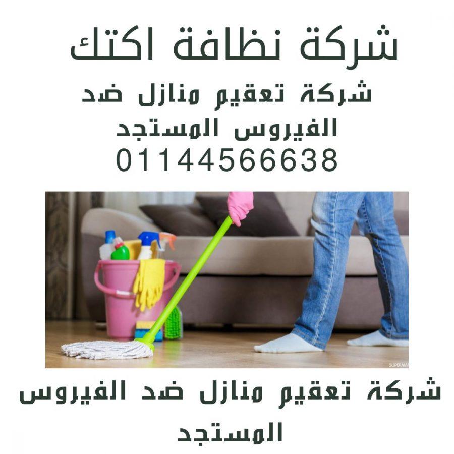 مكتب خدم مكتب شغالات بالرحاب 6 شركة نظافة اكتك للخدمات الفندقية أفضل شركة نظافة في مصر