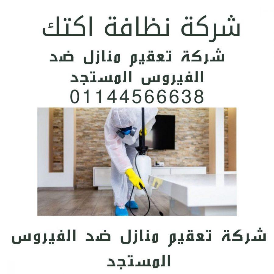 مكتب خدم مكتب شغالات بالرحاب 7 1 شركة نظافة اكتك للخدمات الفندقية أفضل شركة نظافة في مصر