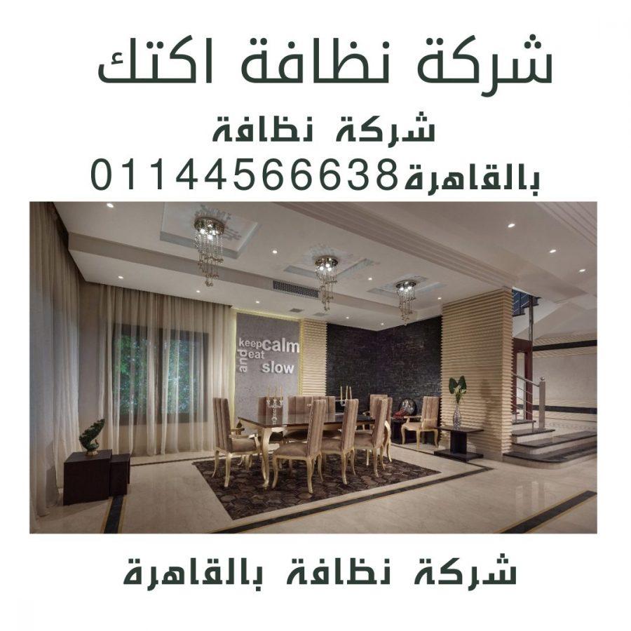 مكتب خدم مكتب شغالات بالرحاب 8 شركة نظافة اكتك للخدمات الفندقية أفضل شركة نظافة في مصر