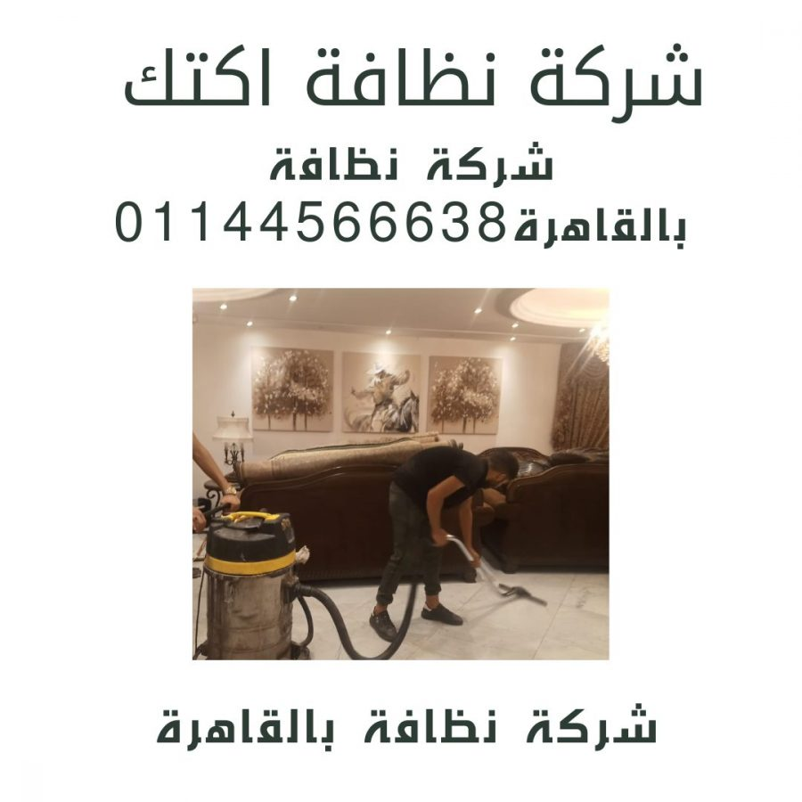 مكتب خدم مكتب شغالات بالرحاب 9 شركة نظافة اكتك للخدمات الفندقية أفضل شركة نظافة في مصر