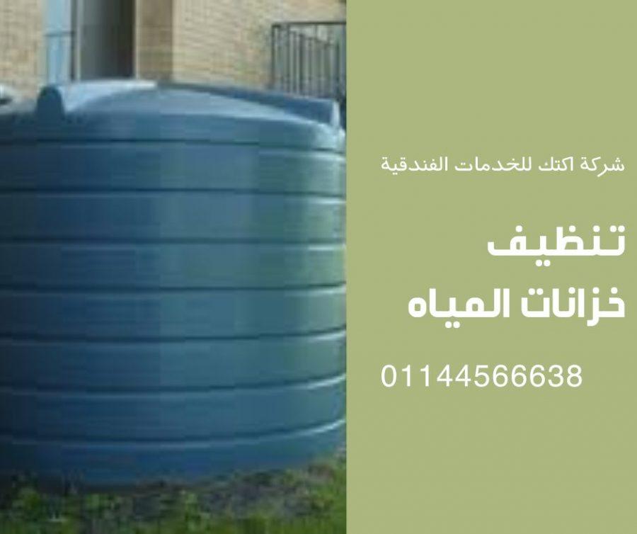 منشور فيسبوك أخضر صورة سترة أطفال 1 شركة نظافة اكتك للخدمات الفندقية أفضل شركة نظافة في مصر